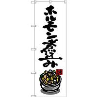 のぼり旗 ホルモン煮込み (SNB-3261)