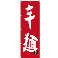 のぼり旗 辛麺 (SNB-3263)