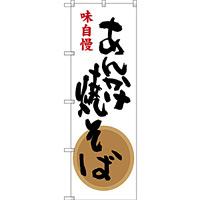 のぼり旗 あんかけ焼そば 味自慢 白地/黒文字 (SNB-3264)