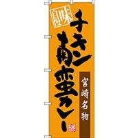 のぼり旗 宮崎名物 チキン南蛮カレー 味自慢 (SNB-3266)