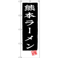 のぼり旗 熊本ラーメン (SNB-3268)
