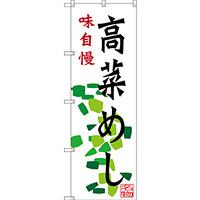 のぼり旗 味自慢 高菜めし  (SNB-3272)