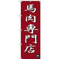 のぼり旗 馬肉専門店 (SNB-3275)