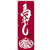 のぼり旗 馬刺し エンジ色(SNB-3277)
