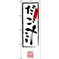 のぼり旗 だご汁 (SNB-3280)