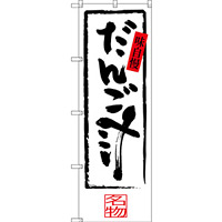 のぼり旗 だんご汁 味自慢 名物 (SNB-3281)