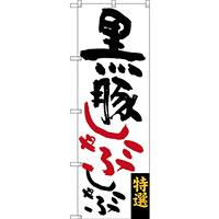 のぼり旗 黒豚しゃぶしゃぶ (SNB-3291)