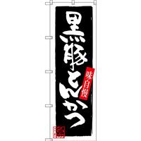のぼり旗 黒豚とんかつ 黒地 白文字 (SNB-3292)