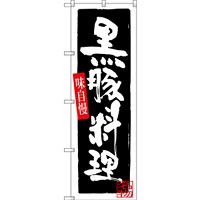 のぼり旗 黒豚料理 (SNB-3293)