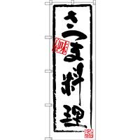 のぼり旗 さつま料理 (SNB-3298)