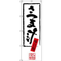 のぼり旗 さつま汁 (SNB-3299)