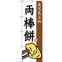 のぼり旗 両棒餅 鹿児島名物 (SNB-3300)