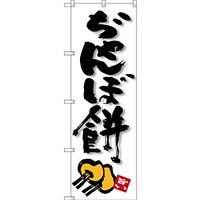 のぼり旗 ぢゃんぼ餅 (SNB-3301)