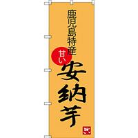 のぼり旗 安納芋 鹿児島特産 (SNB-3303)