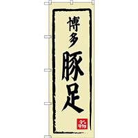 のぼり旗 博多豚足 (SNB-3312)