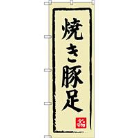 のぼり旗 焼き豚足 (SNB-3313)
