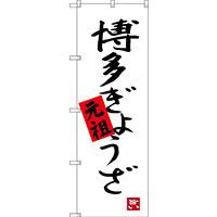 のぼり旗 博多ぎょうざ (SNB-3316)