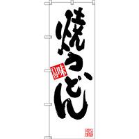 のぼり旗 焼うどん (SNB-3318)