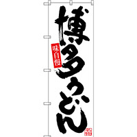 のぼり旗 博多うどん (SNB-3319)