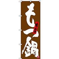 のぼり旗 もつ鍋 茶地 (SNB-3324)