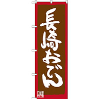 のぼり旗 長崎おでん (SNB-3344)