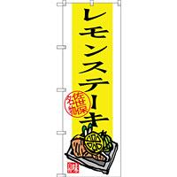 のぼり旗 レモンステーキ 佐世保名物 (SNB-3347)