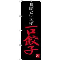 のぼり旗 長崎といえば 一口餃子 (SNB-3350)
