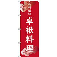 のぼり旗 長崎伝統 卓袱料理 (SNB-3354)
