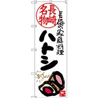 のぼり旗 長崎名物 ハトシ 長崎の家庭料理 (SNB-3356)