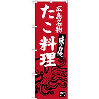 のぼり旗 広島名物 たこ料理 (SNB-3359)