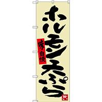 のぼり旗 ホルモン天ぷら (SNB-3361)