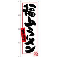 のぼり旗 福山ラーメン (SNB-3364)