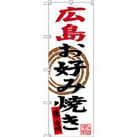 のぼり旗 広島お好み焼き (SNB-3370)