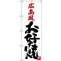 のぼり旗 広島風お好み焼 (SNB-3371)