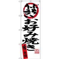 のぼり旗 お好み焼き味自慢 (SNB-3374)