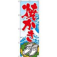 のぼり旗 焼かき (SNB-3376)