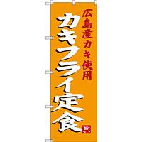 のぼり旗 カキフライ定食 広島産カキ使用 (SNB-3380)