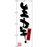 のぼり旗 生カキ (SNB-3382)