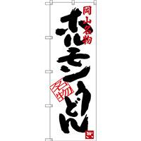 のぼり旗 岡山名物 ホルモンうどん (SNB-3387)