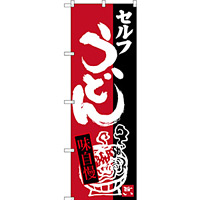 のぼり旗 セルフうどん (SNB-3388)