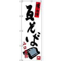 のぼり旗 瓦そば 山口名物 (SNB-3391)