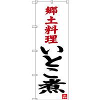 のぼり旗 郷土料理 いとこ煮 (SNB-3396)