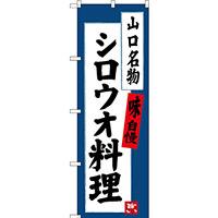 のぼり旗 シロウオ料理 山口名物 (SNB-3400)