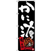 のぼり旗 かに汁 (SNB-3406)