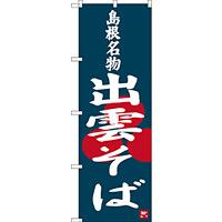 のぼり旗 島根名物 出雲そば (SNB-3408)