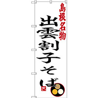 のぼり旗 島根名物 出雲割子そば (SNB-3409)