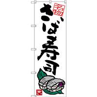 のぼり旗 名物 さば寿司 (SNB-3411)