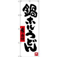 のぼり旗 鍋ホルうどん (SNB-3412)