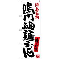 のぼり旗 鳴門細麺うどん 徳島名物 (SNB-3420)