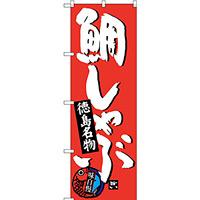 のぼり旗 鯛しゃぶ 徳島名物 (SNB-3422)